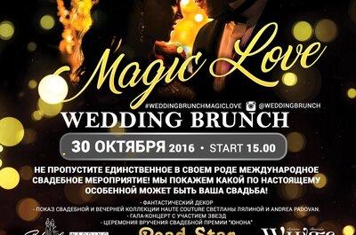 Международное свадебное мероприятие Wedding Brunch 2016