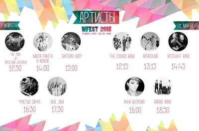 Свадебный фестиваль WFEST: шоу программа самого яркого мероприятия года