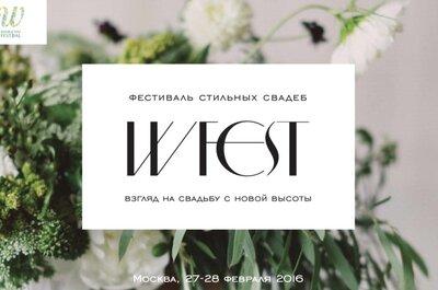 WFEST 2016 - самое стильное событие свадебной индустрии