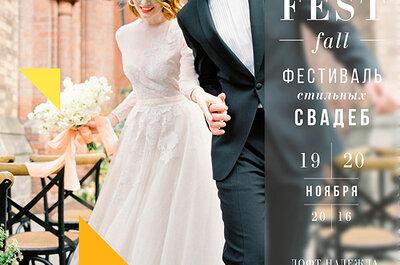 Самое модное событие года в свадебной индустрии России -  WFEST 2016 FALL в Москве!