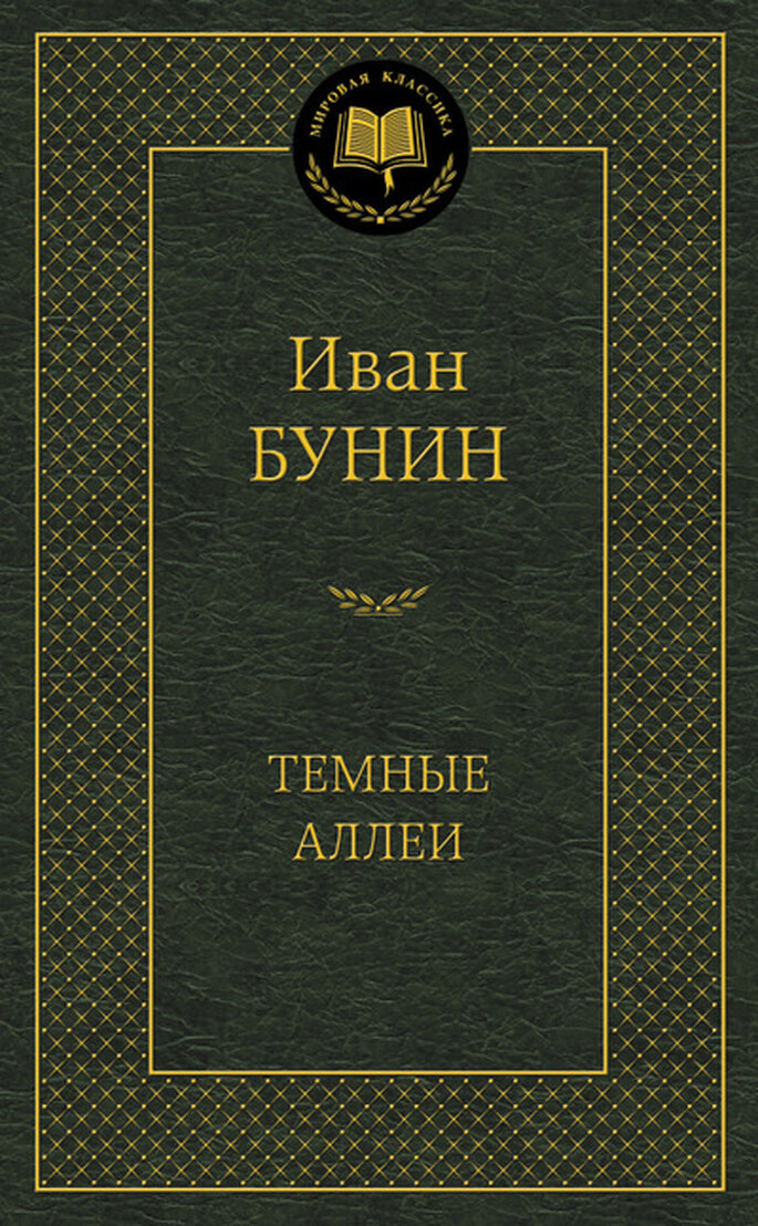 Иван Бунин Темные аллеи