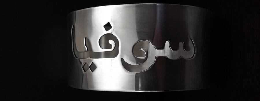 Brazalete de plata 950, con el nombre