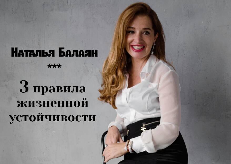 """Наталья Балаян: """"Три правила жизненной устойчивости или как обрести легкость бытия"""""""