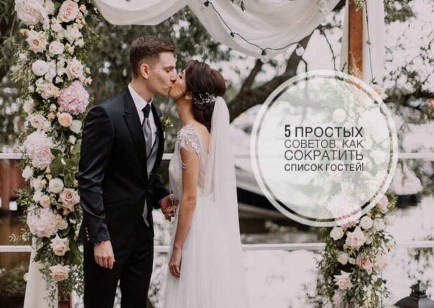 Как сократить список гостей на свадьбе: 5 простых советов!