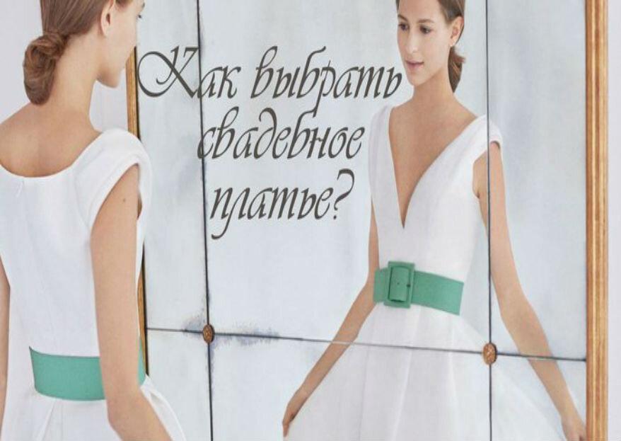 Как выбрать свадебное платье? 5 шагов, чтобы найти идеальную модель!