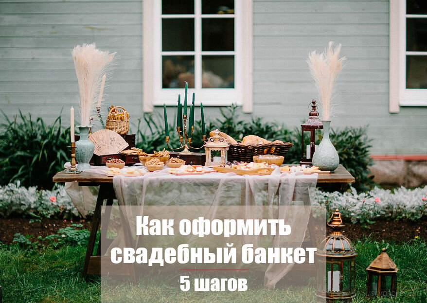 Как оформить свадебный банкет: 5 шагов!