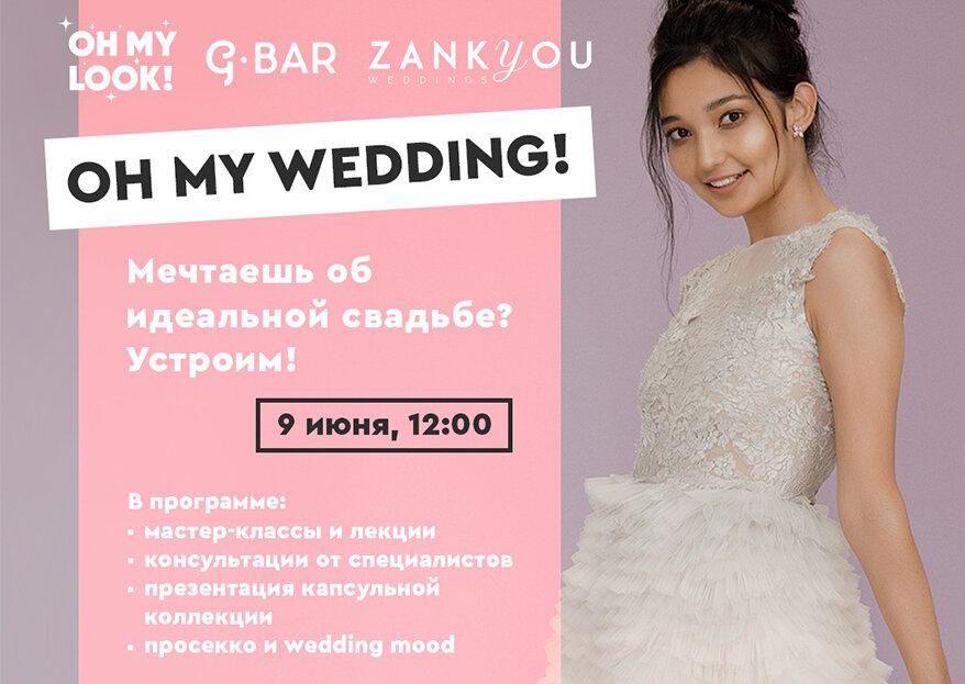Пресс-релиз Oh My Wedding: мероприятие для невест 9 июня