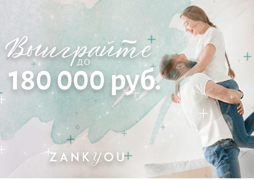 Объявлены Победители первого Розыгрыша Zankyou!