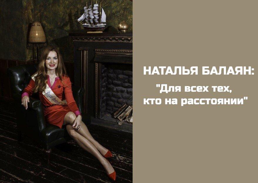 """Наталья Балаян: """"Для всех тех, кто на расстоянии"""""""