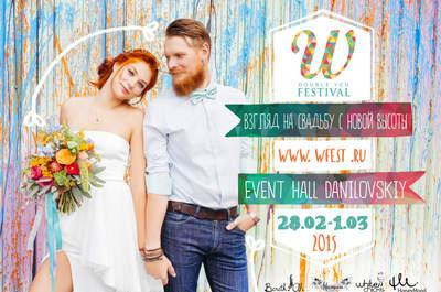 Фестиваль стильных свадеб WFEST в Москве. Взгляд на свадьбу с новой высоты