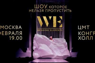 Уникальное шоу Wedding Elements в Москве!