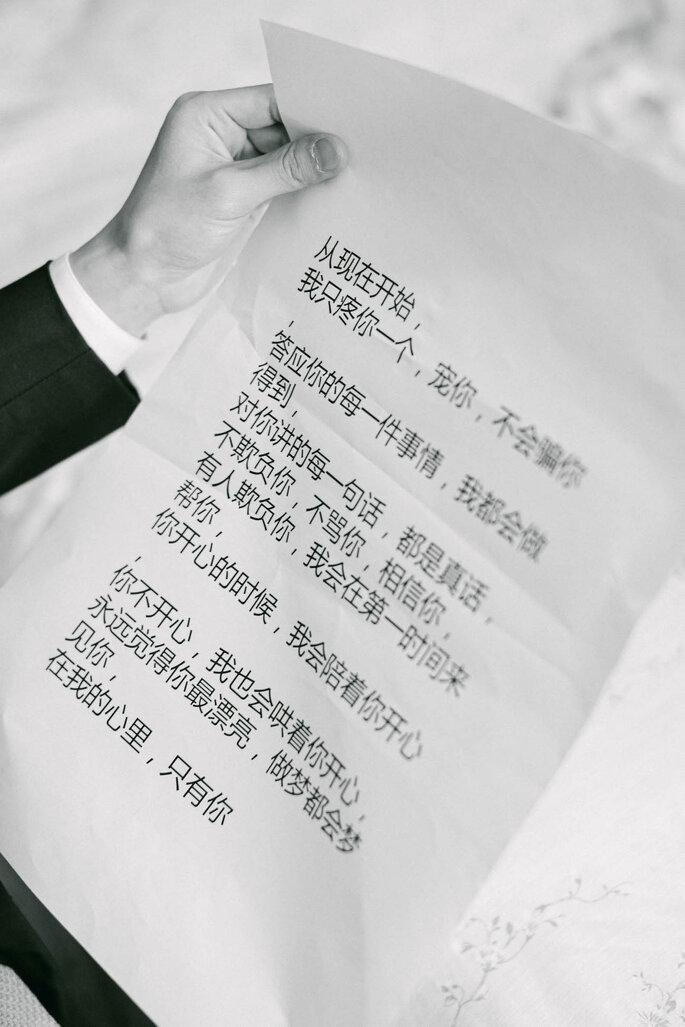 Un menu de mariage écrit en chinois.