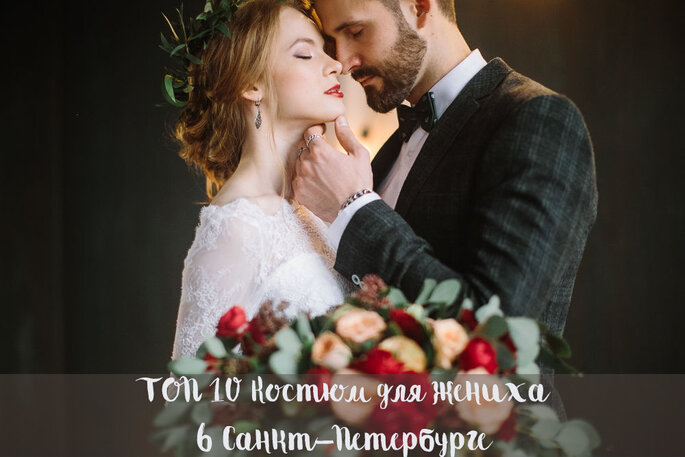 567f98bad74 ТОП10 Костюм для жениха в Санкт-Петербурге!