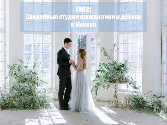 2d29c3a30235418 ТОП15 Свадебные студии флористики и декора в Москве