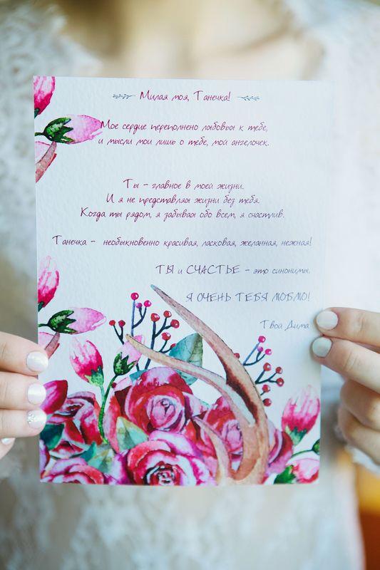 Love's letter