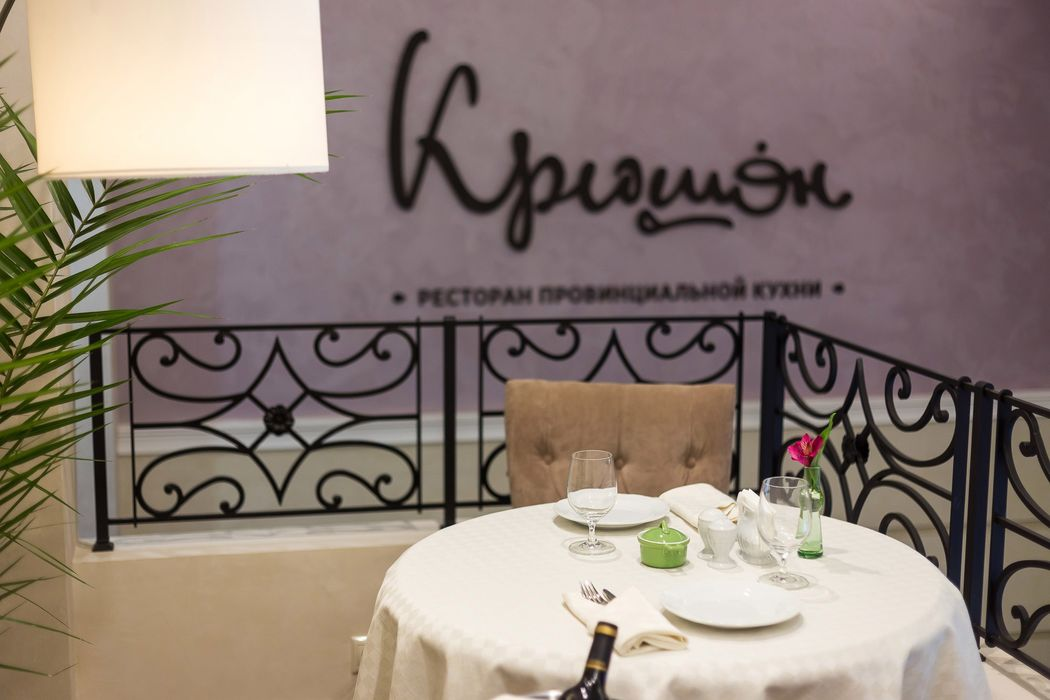 """Ресторан """"Крюшон"""""""