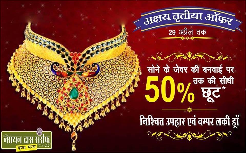 Narayan Das Saraff Jewellers- Varanasi
