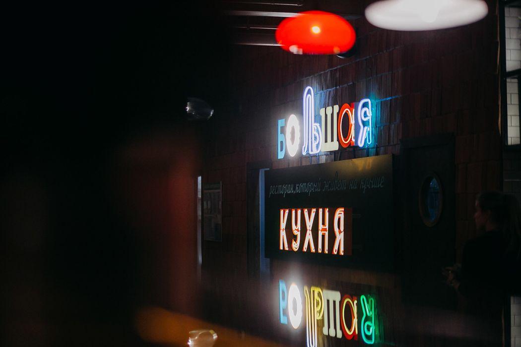 """Ресторан """"Большая кухня"""""""