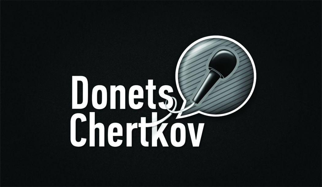 Дуэт Ведущих Сергей Донец и Сергей Чертков