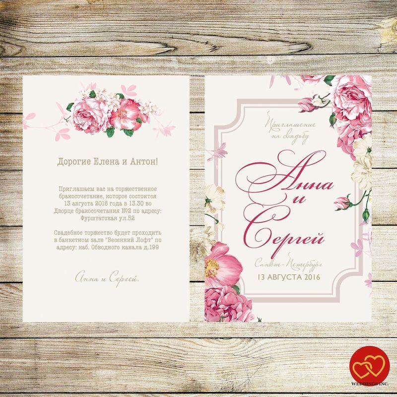 Weddings Inc.