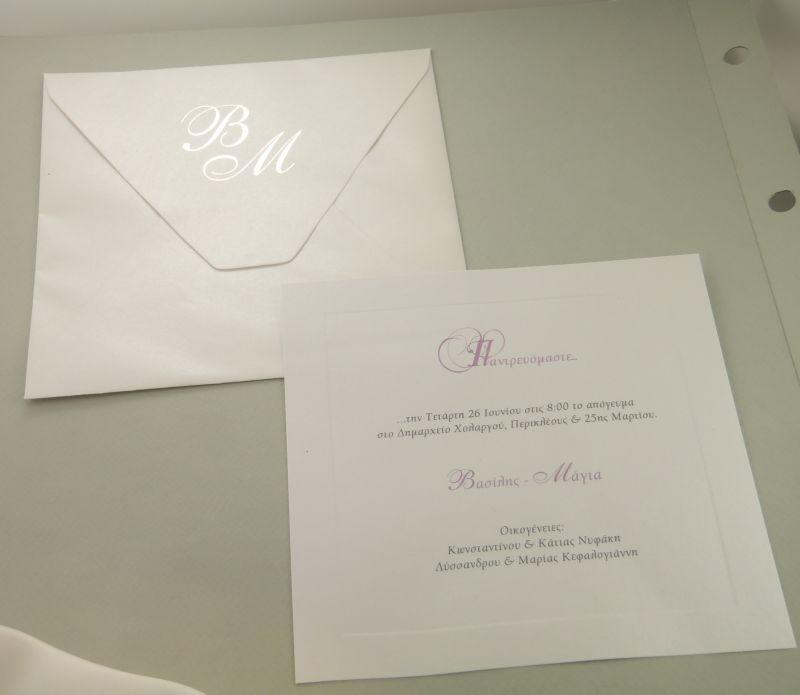 Beispiel: Einladung Quadratisch, Foto: Giorti.