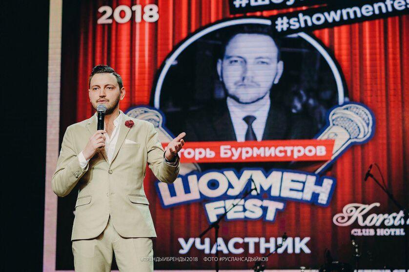 Игорь Бурмистров