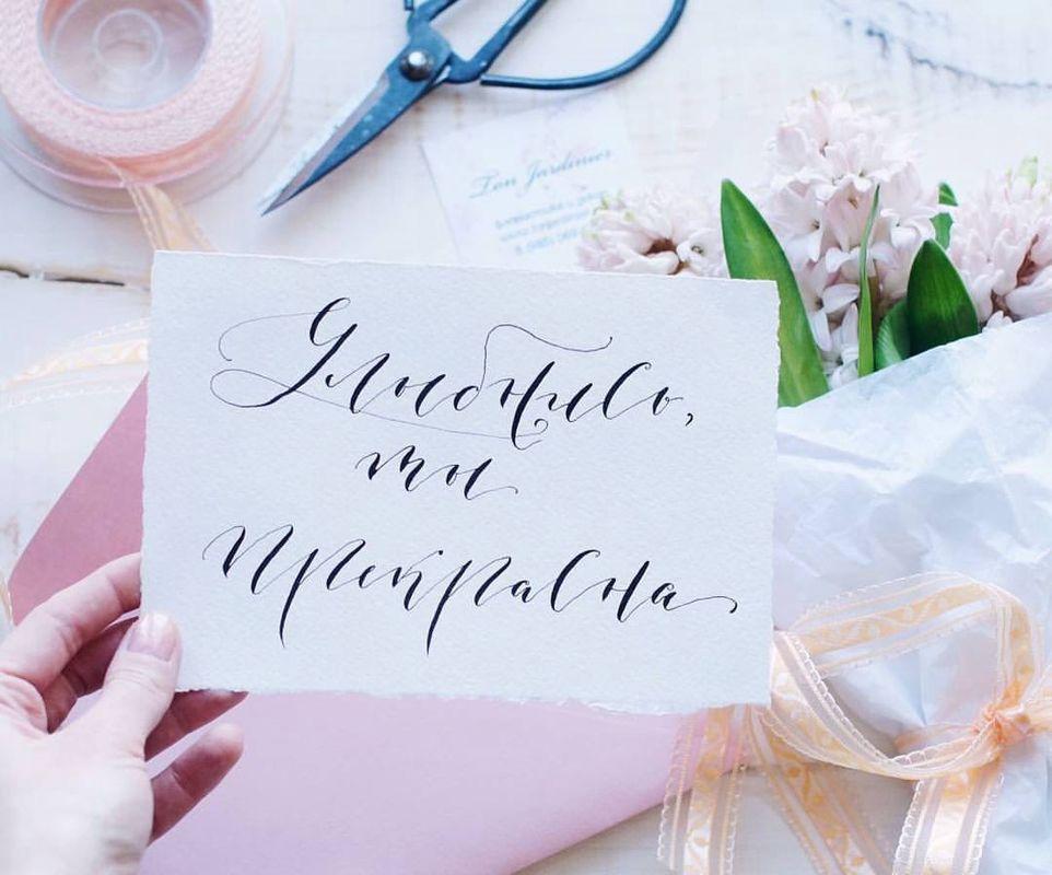 Каллиграф Вера Ермакова